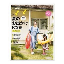 Hanako 媽咪親子夏日外出小旅行 2016年真夏號