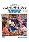 東京迪士尼渡假區餐廳美食指南   2016-2017年版