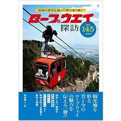 纜車探訪-承載昭和希望的夢幻搭乘工具
