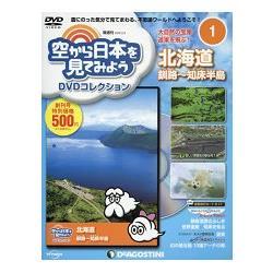 從空中看日本DVD 創刊號附DVD