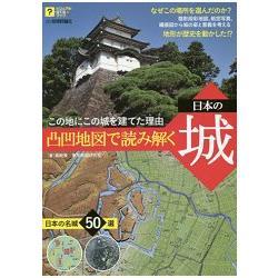 3D立體凹凸地圖解讀日本名城