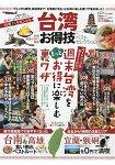 台灣超值吃喝玩樂觀光情報精選 2016年版