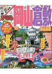 岡山.倉敷    蒜山高原景點指南 2017年版