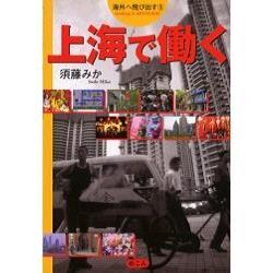 日本人在海外工作-上海