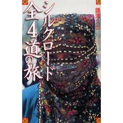 中國境內絲綢之路全四道之旅