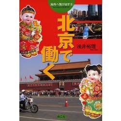 日本人在海外工作-北京