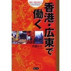 日本人在海外工作-香港.廣東