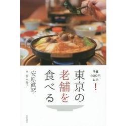東京老店美食