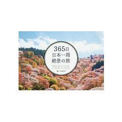 365天環遊日本一週絶景之旅