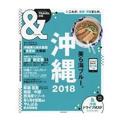 &TRAVEL系列-沖繩 2018年版