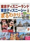 東京迪士尼樂園與東京迪士尼海洋遊樂區完全指南