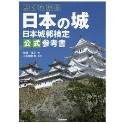 深度認識日本名城-日本城郭檢定官方参考書