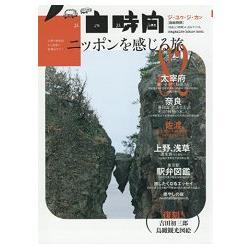 自由時間-感受日本之旅