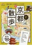 漫步地圖-京都散步2018年版