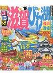滋賀.琵琶湖旅遊情報 長濱.彥根  2018年版