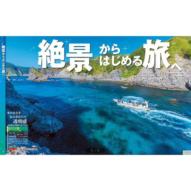 伊豆旅遊指南 2016-2017年版