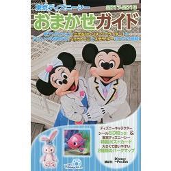 東京迪士尼海洋遊樂區旅遊指南   2017-2018年版
