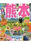 熊本.阿蘇.天草旅遊指南 2018年版