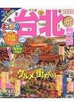 台北旅遊指南 2018年版