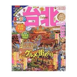 台北旅遊指南 2018年版 隨身版