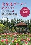 北海道庭園完全指南