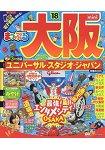大阪旅遊指南  2018年版 隨身版