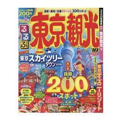 東京觀光旅遊情報 2018年版
