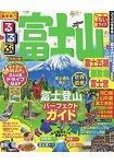 富士山.富士五湖.御殿場.富士宮旅遊 2017年版最新版隨身攜帶版