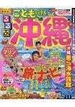 親子同遊沖繩   2018年版