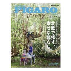 FIGARO voyage Vol.36-哥本哈根.斯德哥爾摩.赫爾辛基