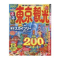 東京觀光旅遊情報 2018年版 隨身版
