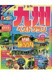 九州最佳旅遊計劃 2017年版