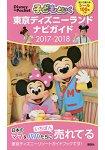 親子同遊東京迪士尼樂園旅遊導覽 2017-2018年版