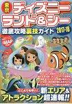 東京迪士尼樂園與東京迪士尼海洋徹底指南 2017-18年最新版