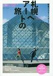 札幌藝術之旅完全指南2017年版