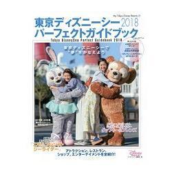 東京迪士尼海洋遊樂區完全指南 2018年版