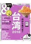 &TRAVEL台灣 2018年版 隨身版