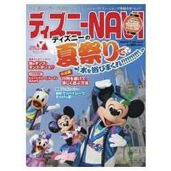 東京迪士尼樂園NAVI 2017年夏日祭典SPECIAL