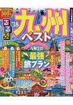 九州最佳旅遊情報精選 2018年版
