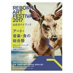 Reborn-Art Festival 公式導覽書2017年版