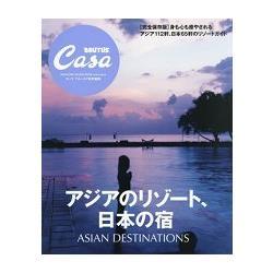 Casa BRUTUS特集-亞洲的避暑勝地與.日本的旅館