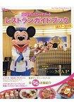 東京迪士尼樂園餐廳美食指南   2017-2018年版