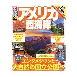 美國西岸旅遊指南