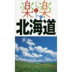 樂樂-北海道旅遊指南