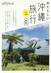 新沖繩旅行指南
