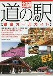 北海道休息站完全指南
