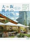 現在就想去!大阪最佳視野景觀店家