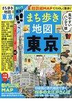 城市漫步地圖-東京 2017年版 隨身版