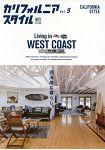 加州住宅風格 Vol.9
