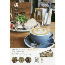 &#x6803木咖啡廳日和